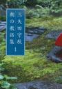三矢田守秋 朝の教話集 1