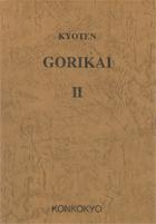 KYOTEN GORIKAI Ⅱ