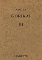 KYOTEN GORIKAI Ⅲ