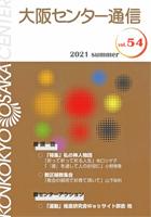 大阪センター通信 Vol.54